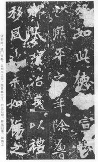 《张猛龙清颂碑》24作品欣赏