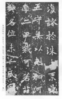 《张猛龙清颂碑》26作品欣赏