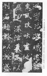 《张猛龙清颂碑》29作品欣赏