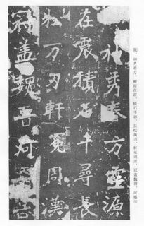 《张猛龙清颂碑》31作品欣赏
