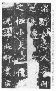 《张猛龙清颂碑》35作品欣赏