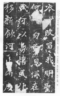 《张猛龙清颂碑》37作品欣赏
