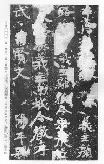 《张猛龙清颂碑》40作品欣赏
