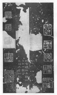 《张猛龙清颂碑》42作品欣赏