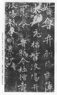 《张猛龙清颂碑》44作品欣赏