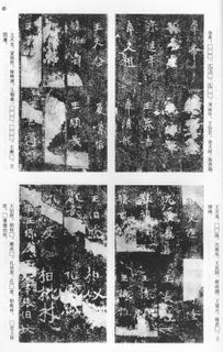 《张猛龙清颂碑》46作品欣赏