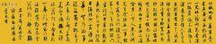 鲜于枢书《苏轼海棠诗卷》01作品欣赏