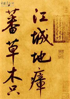 鲜于枢书《苏轼海棠诗卷》02作品欣赏