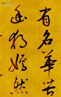 鲜于枢书《苏轼海棠诗卷》03作品欣赏