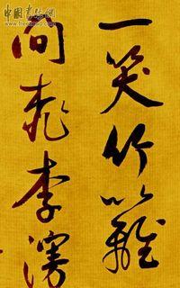 鲜于枢书《苏轼海棠诗卷》04作品欣赏