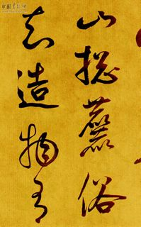 鲜于枢书《苏轼海棠诗卷》05作品欣赏