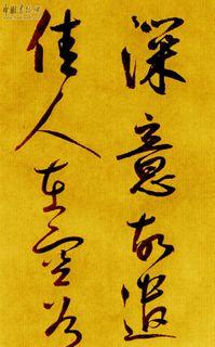 鲜于枢书《苏轼海棠诗卷》06作品欣赏