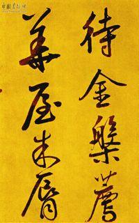 鲜于枢书《苏轼海棠诗卷》08作品欣赏