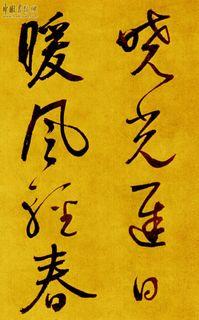 鲜于枢书《苏轼海棠诗卷》11作品欣赏