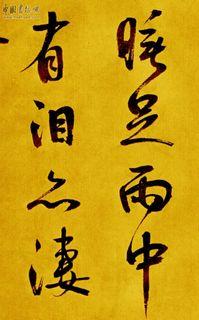 鲜于枢书《苏轼海棠诗卷》12作品欣赏
