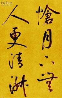 鲜于枢书《苏轼海棠诗卷》13作品欣赏