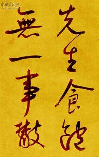 鲜于枢书《苏轼海棠诗卷》14作品欣赏