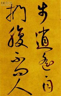鲜于枢书《苏轼海棠诗卷》15作品欣赏