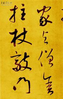 鲜于枢书《苏轼海棠诗卷》16作品欣赏