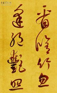 鲜于枢书《苏轼海棠诗卷》17作品欣赏