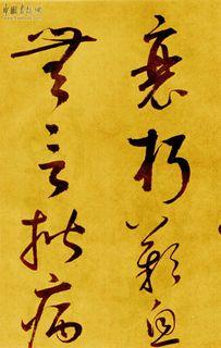 鲜于枢书《苏轼海棠诗卷》18作品欣赏