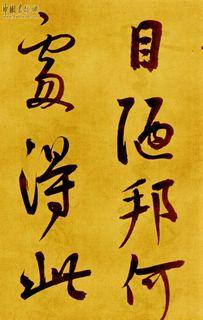 鲜于枢书《苏轼海棠诗卷》19作品欣赏