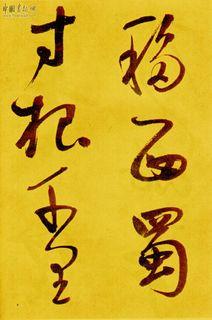 鲜于枢书《苏轼海棠诗卷》21作品欣赏