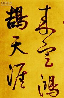 鲜于枢书《苏轼海棠诗卷》23作品欣赏