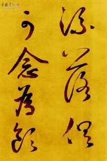 鲜于枢书《苏轼海棠诗卷》24作品欣赏