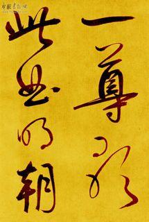 鲜于枢书《苏轼海棠诗卷》25作品欣赏