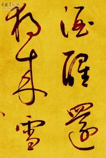 鲜于枢书《苏轼海棠诗卷》26作品欣赏