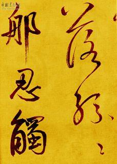 鲜于枢书《苏轼海棠诗卷》27作品欣赏