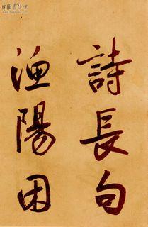 鲜于枢书《苏轼海棠诗卷》29作品欣赏