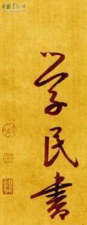鲜于枢书《苏轼海棠诗卷》30作品欣赏