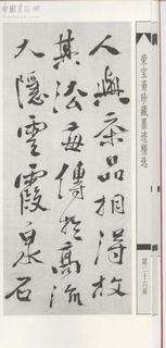 徐渭《煎茶七类》02作品欣赏