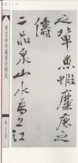 徐渭《煎茶七类》03作品欣赏