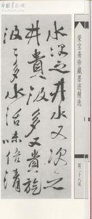 徐渭《煎茶七类》04作品欣赏