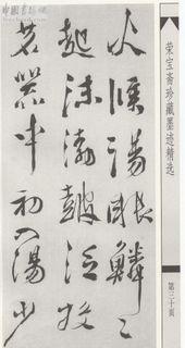 徐渭《煎茶七类》06作品欣赏