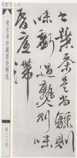 徐渭《煎茶七类》09作品欣赏