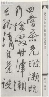 徐渭《煎茶七类》10作品欣赏