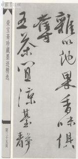 徐渭《煎茶七类》11作品欣赏
