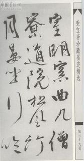 徐渭《煎茶七类》12作品欣赏