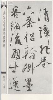 徐渭《煎茶七类》13作品欣赏