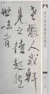 徐渭《煎茶七类》14作品欣赏