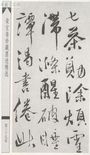 徐渭《煎茶七类》15作品欣赏
