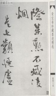 徐渭《煎茶七类》16作品欣赏
