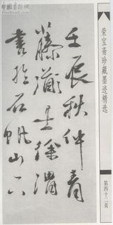 徐渭《煎茶七类》18作品欣赏