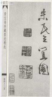 徐渭《煎茶七类》19作品欣赏