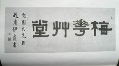 清伊秉�R隶书大全176作品欣赏