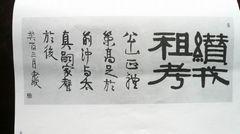 清伊秉�R隶书大全177作品欣赏